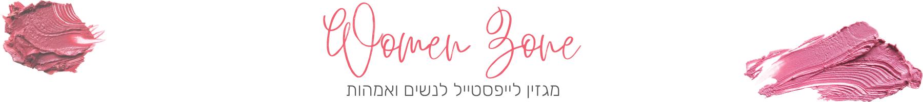וומן זון - מגזין לייפסטייל לנשים